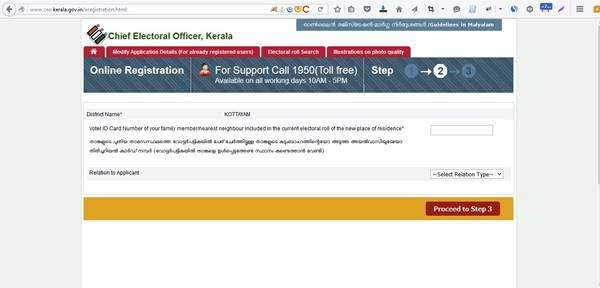 Apply Online Voter id card Kerala